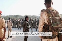 درسهای صلح ناموفق سومالی برای افغانستان