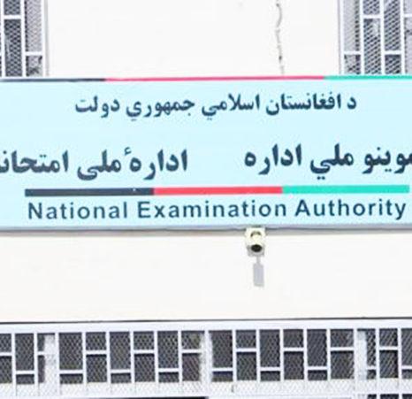ادارهی ملی امتحانات