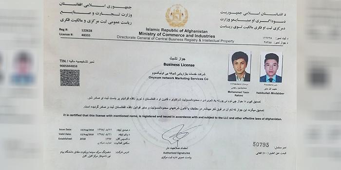 براساس آمار وزارت صنعت و تجارت تنها یک شرکت در افغانستان (شرکت انیکسوم) زیر نام بازاریابی شبکهای از این وزارت مجوز فعالیت گرفته است