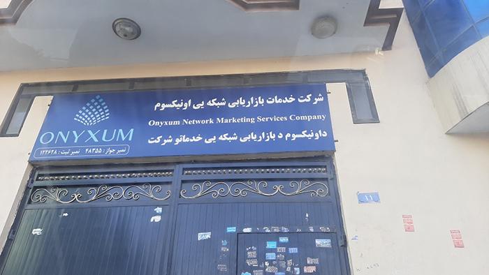 مسئولان شرکت اونیکسوم ادعا میکنند تنها شرکت بازاریابی شبکهای در افغانستان است که جواز دارد و معیاری کار میکند
