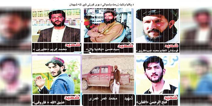 شش قربانی که همه اعضای یک خانواده بودهاند/ عکس: ارسالی به اطلاعات روز