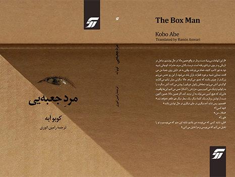 «مرد جعبهیی» و ولگردان شوربخت
