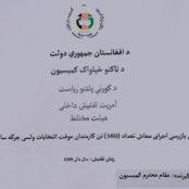 دستکاری و تغییر اسناد، 1.6 میلیون افغانی تفاوت در مقدار معاشات کارمندان موقت کمیسیون انتخابات