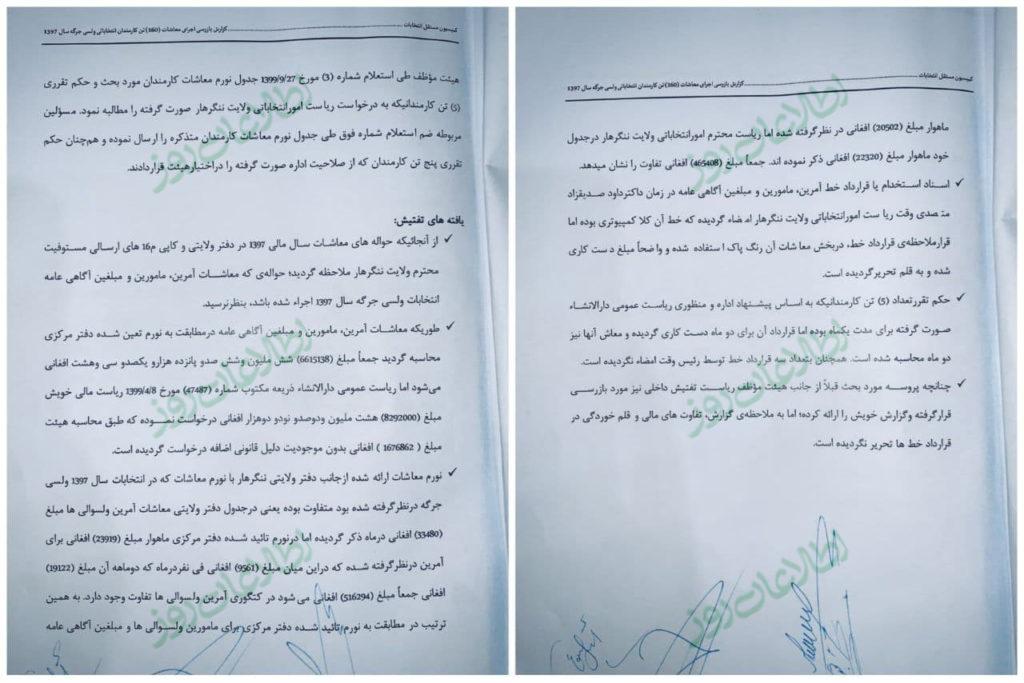 خلاصهی یافتههای هیأت مختلط کمیسیون مستقل انتخابات افغانستان