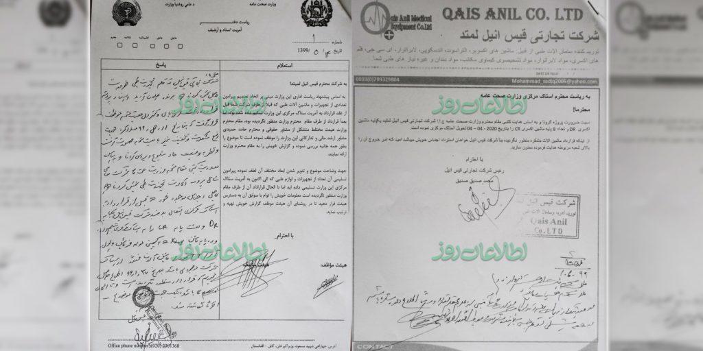 فیروزالدین فیروز پیش از عقد قرارداد هدایت تسلیمی تجهیزات طبی را به استاک مرکزی وزارت صحت عامه داده است.