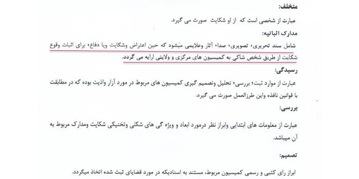 طرزالعمل رسیدگی به شکایت آزار و اذیت زنان پولیس در وزارت داخله