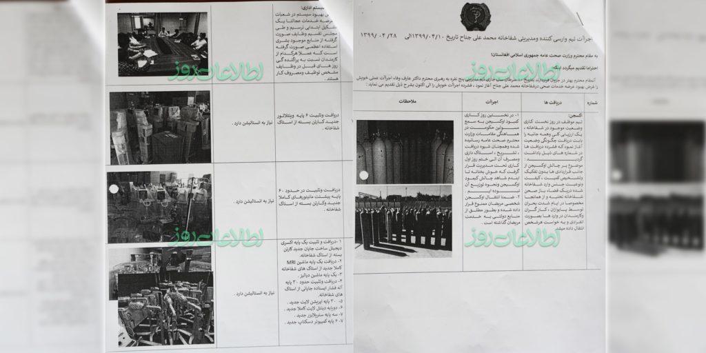 بخشی از یافتههای هیأت وزارت صحت عامه از چگونگی ارائه خدمات در شفاخانه محمدعلی جناح در کابل