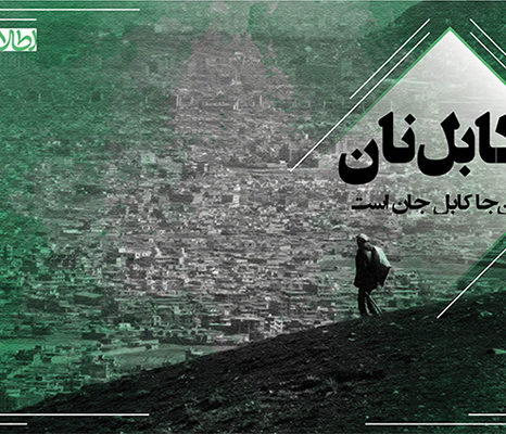 کابلنان؛ روزگار غمانگیز سالمندان خیابانی