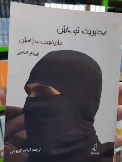 مدیریت توحش در افغانستان