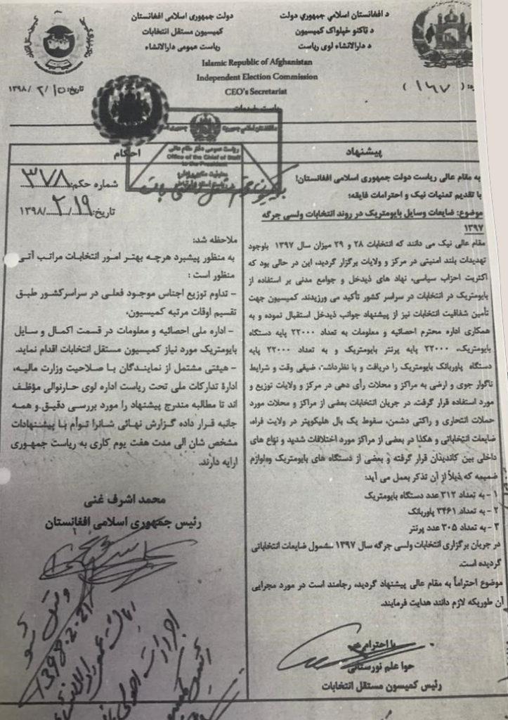 هدایت رییسجمهور مبنی بر بررسی موضوع گمشدن مواد انتخاباتی در مدت هفت روز – 19 ثور 1398
