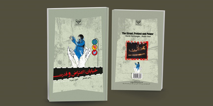 مروری بر کتاب «خیابان؛ اعتراض و قدرت» و پرسش مسألهی عدالت اجتماعی
