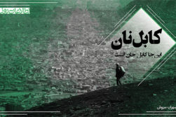 کابلنان؛ قصهی سنگها و پاها؛ پاهای لنگ
