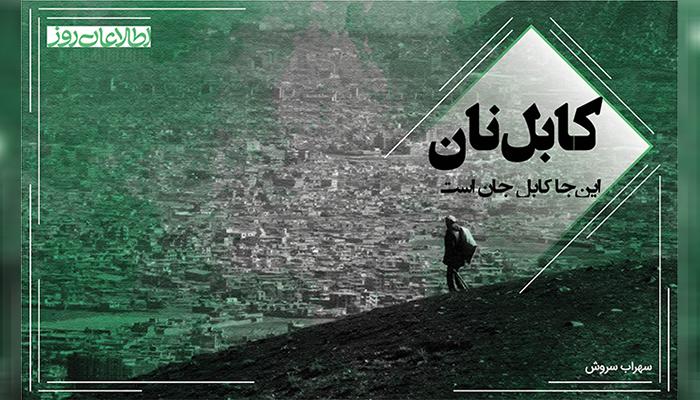 کابلنان؛ وقتی پیرمرد برای چند افغانی گریست
