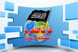 حزب التحریر تهدید خطرناکتر از داعش و طالبان؛ چرا باید جلو فعالیت این حزب گرفته شود؟