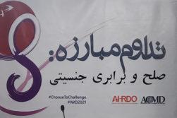 تداوم مبارزه: صلح و برابری جنسیتی