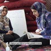 آموزش خانگی صلیب سرخ؛ جایی که آموزگاران عاشق کار و دانشآموزان عاشق درساند