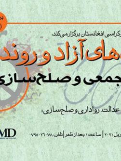 رسانههای آزاد و روند صلح افغانستان
