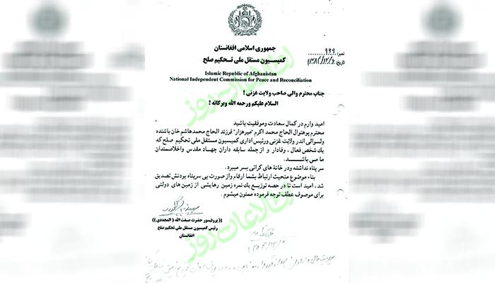 درخواست صبغتالله مجددی برای توزیع زمین به رییس اداری کمیسیون تحکیم صلح