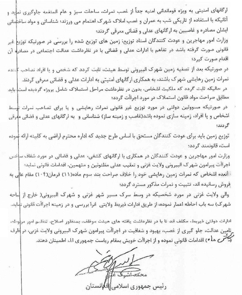 صفحه دوم حکم 625 ریاستجمهوری