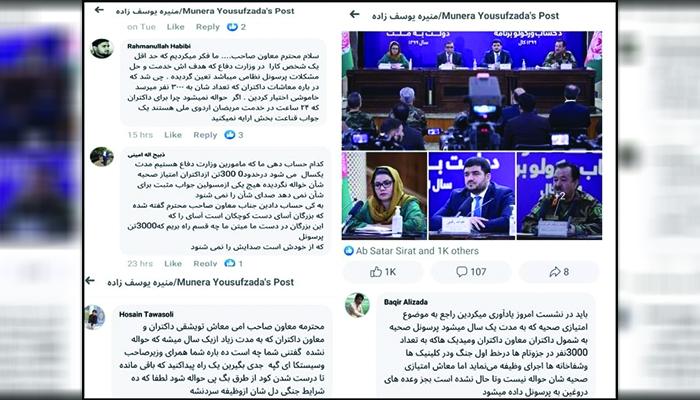 شکایت برخی از کارمندان صحی وزارت دفاع در زیر پست فیسبوک منیره یوسفزاده، معاون سابق وزارت دفاع ملی