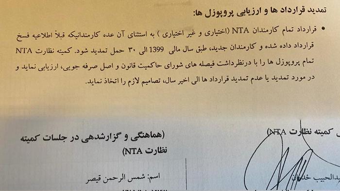 فیصله کمیته نظارت NTA