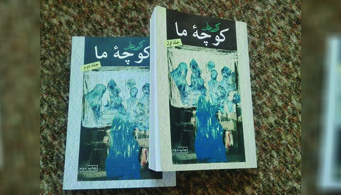 رمان دو جلدی «کوچهی ما» مشهورترین اثر اکرم عثمان است. عکس: شبکههای مجازی.