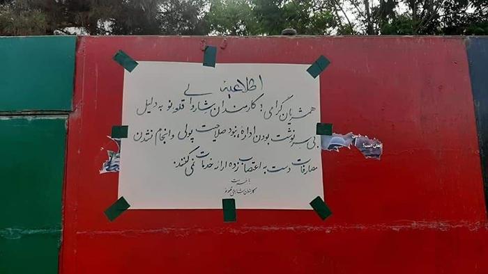 کارمندان شهرداری قلعهنو دست به اعتصاب کاری زده و خواستار معرفی شهردار جدید شدهاند. عکس: شبکههای اجتماعی