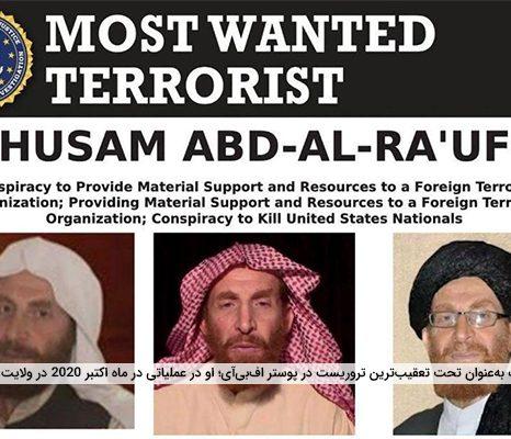 عملیاتی که از رشد القاعده تحت چتر طالبان پرده برداشت؟