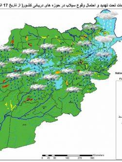 هشدار از جاریشدن سیلاب