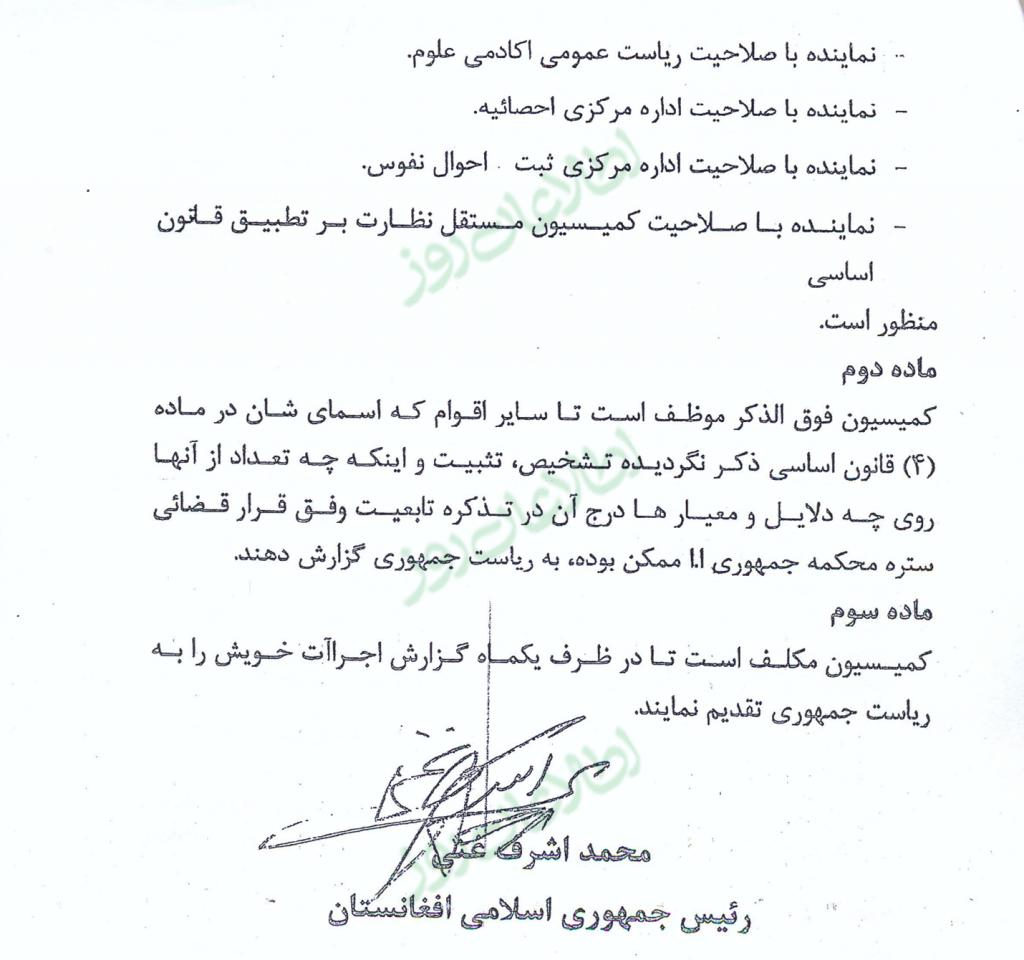 حکم رییسجمهور غنی در سال ۱۳۹۶ برای تشکیل کمیسیون شناسایی اقوام ساکن در افغانستان