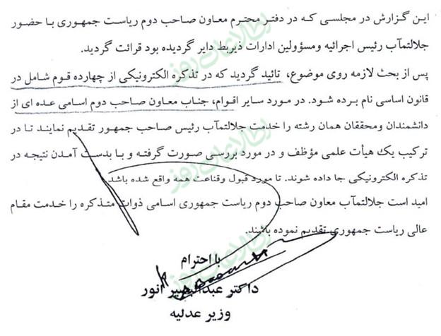 گزارش دوم عبدالبصیر انور، وزیر پیشین عدلیه و رییس کمیسیون شناسایی اقوام به ریاستجمهوری