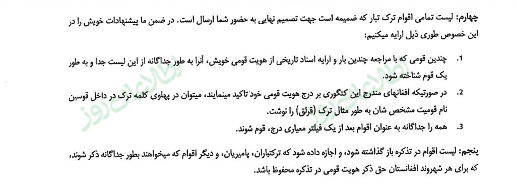 پیشنهاد وزارت امور سرحدات و قبایل در خصوص قوم ترک و زیرشاخهی آن