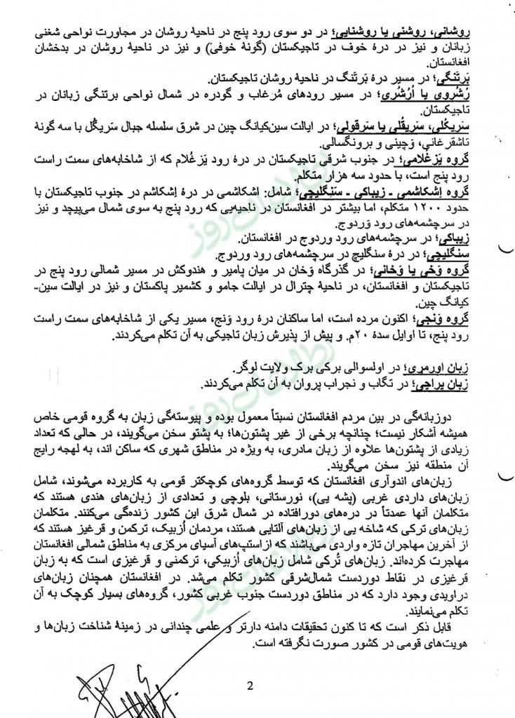 بخشی از «مقاله» ارائه شده اکادمی علوم به کمیسیون شناسایی اقوام که بخشی محتوای آن از دانشنامه آزاد فارسی (ویکی پیدیا) گرفته شده است