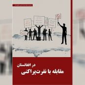 نفرتپراکنی آزادی بیان نیست؛ به بیانهای نفرتانگیز پایان دهید (1)