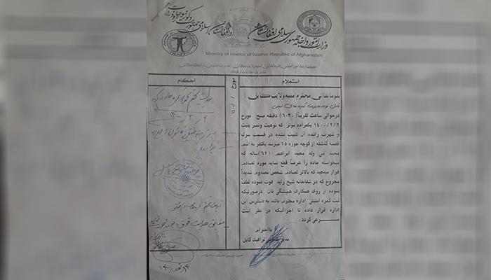 استعلام مدیریت عمومی ترافیک کابل به فرماندهی پولیس کابل برای بررسی ویدیویی ثبتشده از لحظهی حادثه