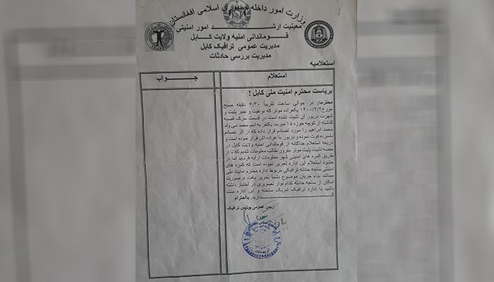 استعلام ریاست عمومی ترافیک به ریاست امنیت ملی کابل که این اداره آن را تحویل نمیگیرد