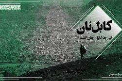 کابلنان؛ قصهی کردیتکارت 500 افغانیگی