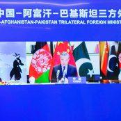 چهارمین نشست سهجانبه وزیران خارجهی افغانستان، چین و پاکستان