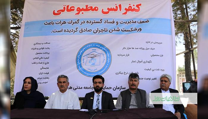 شماری از فعالان اقتصادی در نزدیکی دروازه گمرک هرات دست به اعتراض زدند.