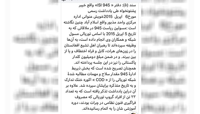 توضیحاتی در مورد «سند (5)»