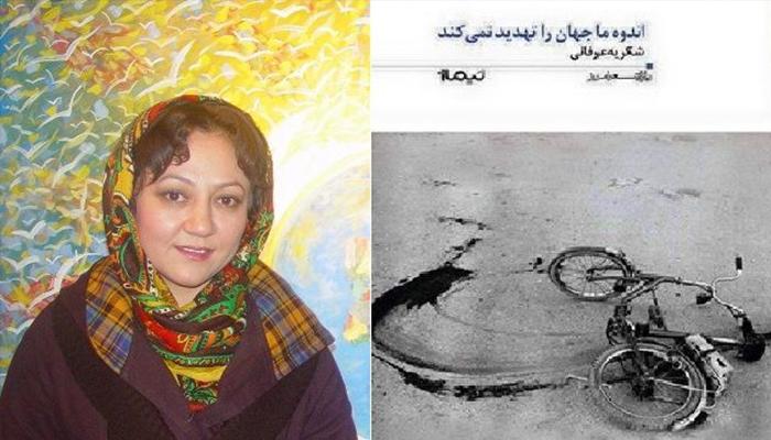 از شکریه عرفانی چند مجموعه شعر به چاپ رسیده است که از جمله میتوان به مجموعهی «اندوه ما جهان را تهدید نمیکند» اشاره کرد. عکس از شبکههای اجتماعی.