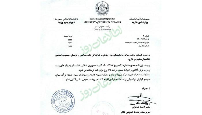 مکتوب وزارت خارجه