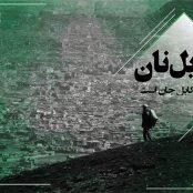 کابلنان؛ مردمان غلطیده در خاک