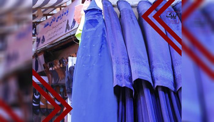 پس از۲۰ سال؛ رونق دوبارهی چادری در شهر کابل