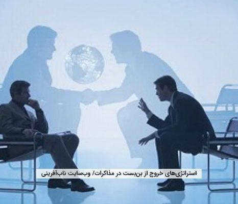 استراتژیهای شکستن بنبست در مذاکرات صلح؛ تنبیهها و تشویقها (۲)