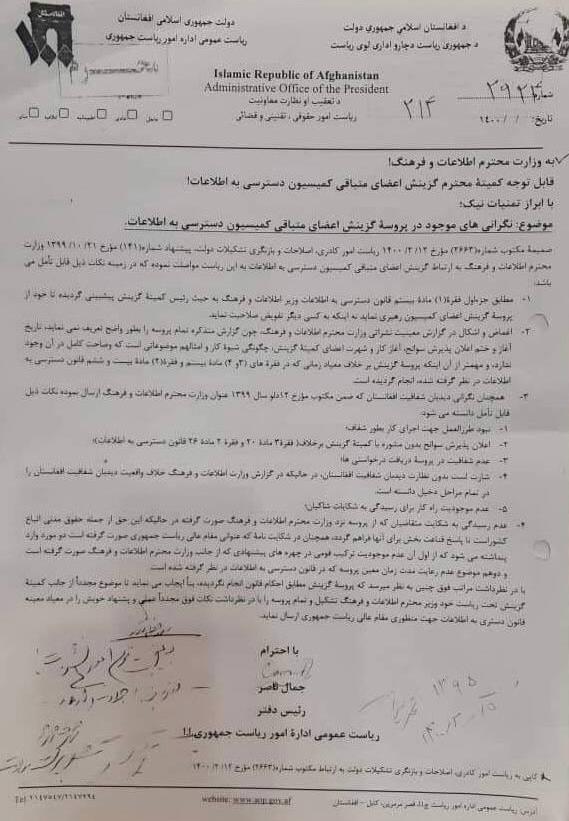 مکتوب اداره امور ریاستجمهوری مبنی بر رد فهرست پیشنهادی کمیشنران کمیسیون دسترسی به اطلاعات