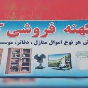 بازار گرم لیلام وسایل خانه در کابل؛ فرار و آوارگی کلید خورده است